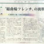 北日本新聞掲載のお知らせ「総曲輪フレンチの挑戦」