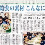 12月8日「北日本新聞」掲載のお知らせ